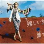 SUCRE VACANCES/LUMINE広告