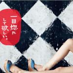 ルミネ広告 2012年6月