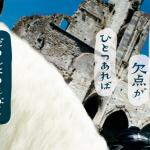 ルミネ広告 2012年8月