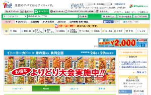 イトーヨーカドーのネットスーパー アイワイネット