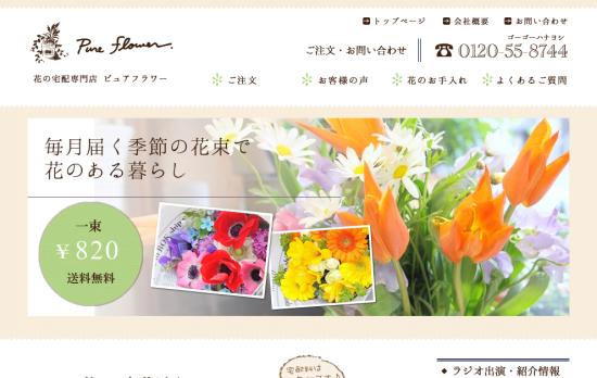 花の宅配 ピュアフラワー